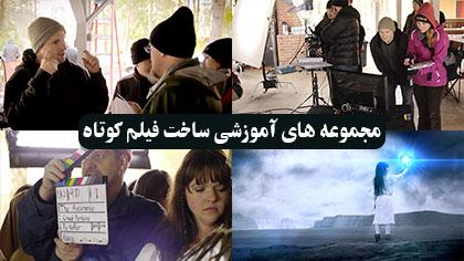 مجموعه های آموزشی ساخت فیلم کوتاه